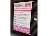 つなぐ介護ステーション東大阪