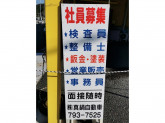 (株)真鍋自動車 山下店