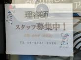 理容シャトレ 立花店