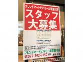 フレンドマート ビバモール寝屋川店