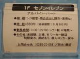 セブン-イレブン小山駅西口店