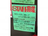 SHINSEI FLOWER(シンセイフラワー) 府中西原SHOP