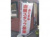 あじまん ロイヤルホームセンター小山店