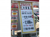 昭和シェル石油 (株)エザキ プラザ一社店SS
