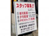 産経新聞 小阪販売所