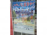 ファミリーマート 平野西1丁目店