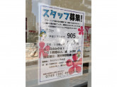 クリーニングコーヨー あまがさき阪神店