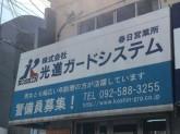 株式会社光進ガードシステム 春日営業所
