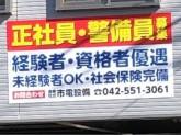 株式会社 市電設備
