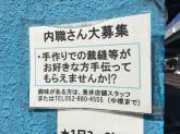 フリーポート 円上店