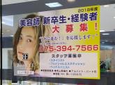 美容室 ビッグアイ ミュー阪急桂店