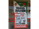 ピザポケット 王寺店