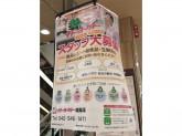 イトーヨーカドー昭島 生肉売場