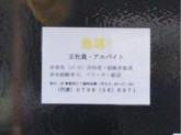 有限会社 近畿メンテサービス 営業所
