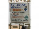 マルミヤクリーニング ライフ江北駅前店