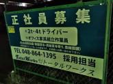 株式会社トータルワークス 浦和倉庫