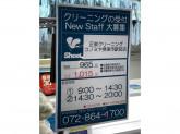 正栄クリーニング コノミヤ摂津市駅前店