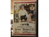 かつ庵 足立江北店