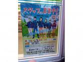 ファミリーマート 墨田大平三丁目店