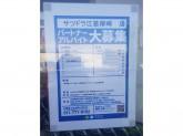 サツドラ 江差柳崎店