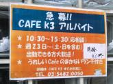 CAFE K3(ケースリー)