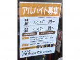 筑前屋 武蔵新田店