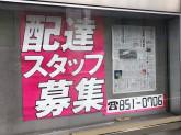 朝日新聞サービスアンカー 豊平区ASA月寒・竹貫新聞店