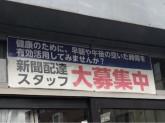 読売新聞 販売店豊平区YC月寒