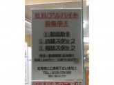リサイクルショップ もぐランド 品川区武蔵小山店