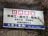 大岩工業株式会社