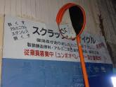 水野産業 株式会社 岡崎支店