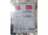 クリーニング ページ・ワン 高円寺南口店