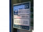 正栄クリーニング 香里ヶ丘コリオ店