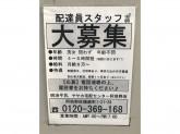 明治牛乳ヤサカ宅配センター阿倍野店