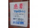 海鮮かき沖縄料理 わ