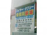 京北自動車交通 株式会社