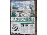 セブン‐イレブン 横浜戸塚平戸店