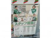 セブン-イレブン 吹田関大前店