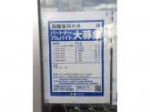 サツドラ 富岡中央店