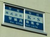(株)K・S
