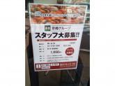 京樽 雪ヶ谷店