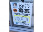 ファミリーマート 宝塚山本野里店