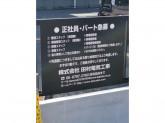 株式会社田村電気工事
