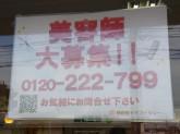 ママファミリー美容室西長住店