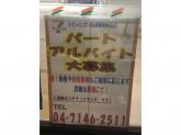 セブン-イレブン 流山長崎小学校前店