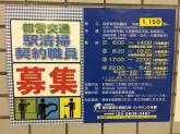 東京都営交通協力会 (中野坂上駅)