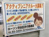 ローソン 渋谷区井の頭通店