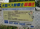 京成バス 奥戸営業所