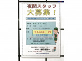 株式会社東武警備サポート(東武ストア大宮公園店)