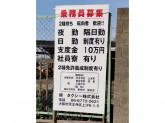 錦タクシー株式会社 湯里営業所